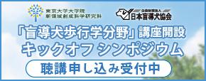 東京大学「盲導犬歩行学分野」社会連携講座開設キックオフシンポジウムのご案内